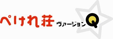 ぺけれ荘versionQ